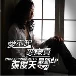 2010爱不起爱太贵(单曲)详情