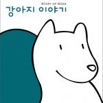 강아지 이야기 小狗的故事详情