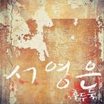 후두둑 噼里啪啦 (Digital Single)详情