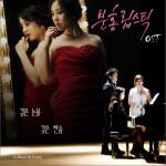 粉红色唇膏 OST Part.1试听