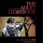 大人故事书: 亚洲巡回演唱会影音全纪录详情
