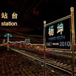 站台2010(单曲)详情