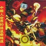 中国火I(海外版)详情