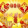 华语群星 传奇 - 王菲 试听