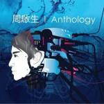Anthology 新歌+精选详情