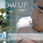Grow Up详情