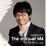 M4 第一个故事 - 全都睡着后详情