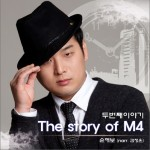 M4 第二个故事 纯爱簿详情