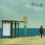 버스, 정류장 (公车站) OST详情