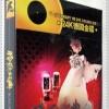 热门专辑: 发烧专辑 聆听经典·女人心声 HDCD1