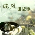 晓风讲故事第二辑