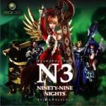 九十九夜 Ninety-Nine Nights試聽