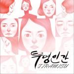 Tiramisu 2nd Single详情
