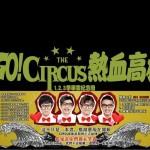 GO! Circus 热血高校详情