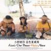 藍色夏威夷 Lisa`s Ono Bossa Hula Nova