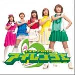 BEST ALBUM アイレンジャ-详情