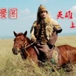 英雄上马的地方(单曲)详情