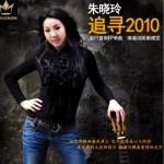 追寻2010(单曲)详情