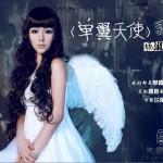 单翼天使(单曲)详情