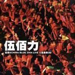 伍佰&China Blue 2004 LIVE 生命热力详情