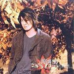 2004秋季恋歌 第一千个昼夜详情