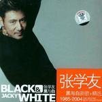 黑与白 新歌+精选 1985-2004详情