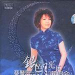 蔡琴 2004 银色月光下演唱会
