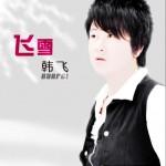 飞雪(单曲)详情
