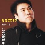 爱恋2010(单曲)详情