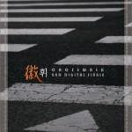 횡단보도 人行道 (Single)详情