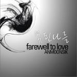 Farewell To Love (Single)详情