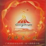期待这一刻 广州亚运会第二届入围歌曲专辑详情