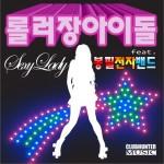 Sexy Lady (Single)详情