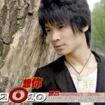想你2010(EP)详情