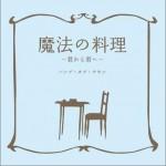 魔法の料理~君から君へ~ (Single)详情