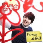 Flower 再次歌唱 Part.1 (Single)详情