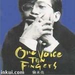 十个手指一个声音详情