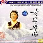 20世纪中华歌坛名人百集珍藏版 才旦卓玛详情