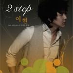 2 Step (Single)详情