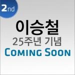 李承哲25周年纪念专辑2nd (Single)详情