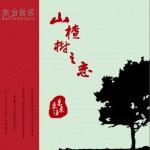 山楂树之恋(单曲)
