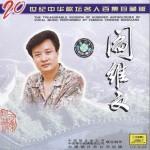 20世纪中华歌坛名人百集珍藏版 阎维文详情