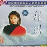 20世纪中华歌坛名人百集珍藏版 程琳详情