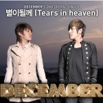 Tears In Heaven (Single)详情