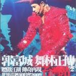 舞林正传 世界巡回演唱会2009 台湾站2