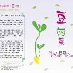 豆芽菜(单曲)详情