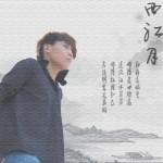 西江月(单曲)详情