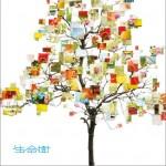 生命树(概念限定盘) EP详情