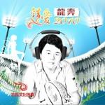错爱2010(单曲)详情