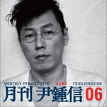 Monthly 2010 June (Single)详情